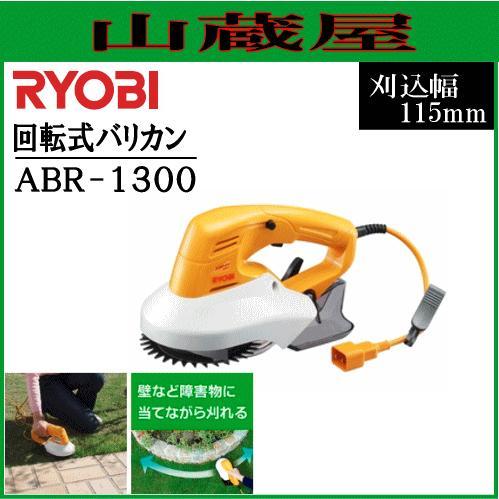リョービ 電気回転式バリカン/電動芝刈機 ABR-1300/{RYOBI}