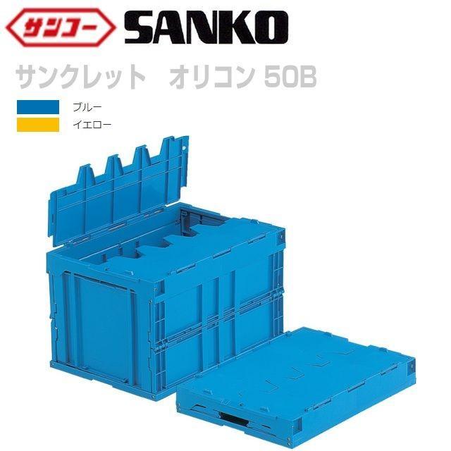 三甲 三甲 三甲 サンコー サンクレットオリコン50B 5個セット 外寸:538×366×334mm 内容量:49.7L 3e6