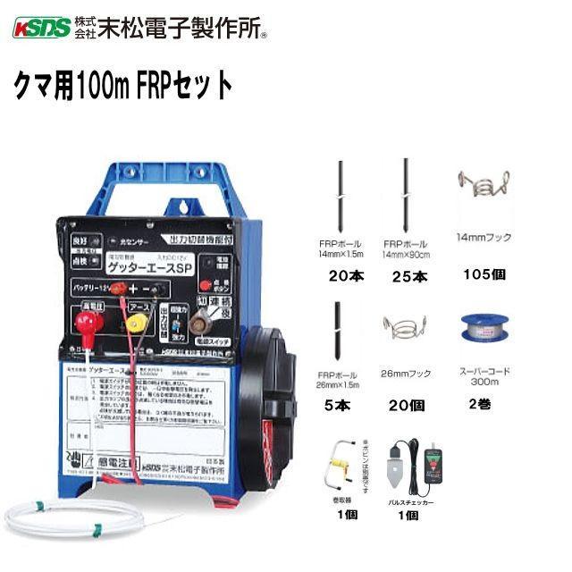 電気柵セット クマ用100m FRPセット2重張り/[末松電子製作所]