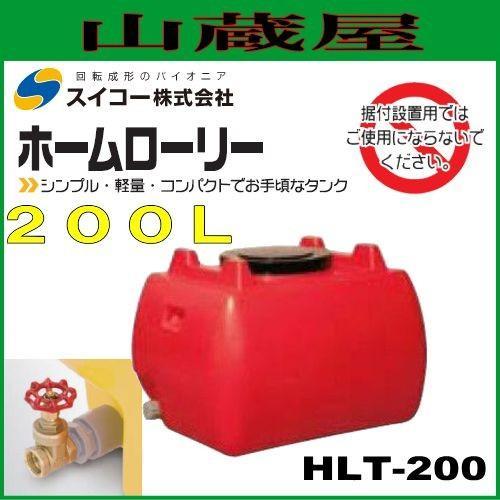 スイコー ローリータンク200L(HLT200)バルブ付赤色/ホームローリータンク ローリータンク200L(HLT200)バルブ付赤色/ホームローリータンク ローリータンク200L(HLT200)バルブ付赤色/ホームローリータンク [個人様宅配送不可] 354