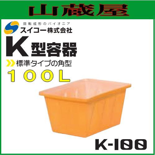 スイコー 角型容器100L/K-100(K型容器)/農作物・水産物の集荷・仕分け作業に [個人様宅配送不可]