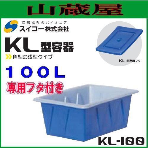 スイコー 角型容器100L/KL-100(KL型容器)+専用フタ付 [個人様宅配送不可]