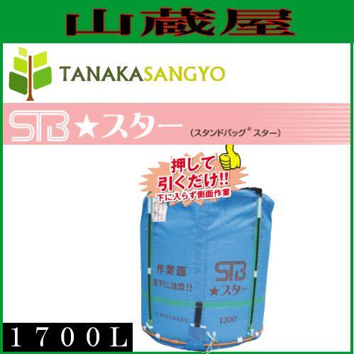 グレンタンク式コンバイン用輸送袋 スタンドバックスター(STB)1700L/[田中産業] ※個人様宅配送不可