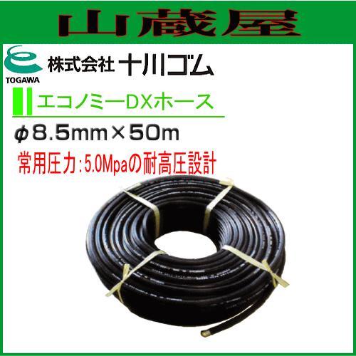 [特売中] 十川ゴム エコノミーDXホースφ8.5mmX50m/[動噴用スプレーホース]