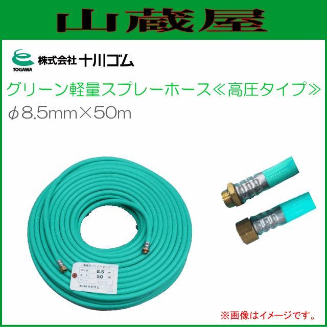 [特売中] 十川ゴム グリーン軽量スプレーホース φ8.5mmX50m 高圧タイプ 動噴用ホース 常用圧力 5.0MPa /[送料無料(一部地域を除く)]