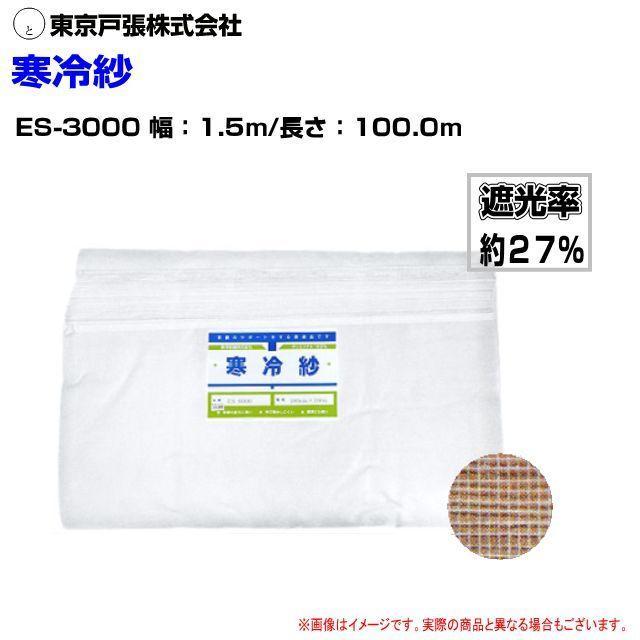 東京戸張 [東洋紡寒冷紗] ES-3000 幅1.5m×長さ100m 遮光率:約27%(たたみ) 白色