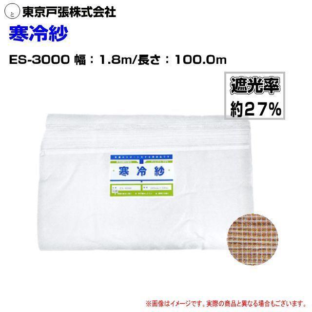 東京戸張 [東洋紡寒冷紗] ES-3000 幅1.8m×長さ100m 遮光率:約27%(たたみ) 白色