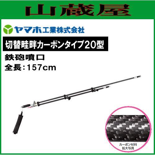 ヤマホ 動噴用噴口(ノズル) 切替畦畔カーボンタイプ20型(G3/8)