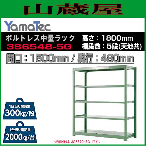 山金工業 ボルトレス中量ラック 3S6548-5G 3S6548-5G 高さ180cm 間口150cm 奥行48cm 5段式 耐荷重 300Kg/段 ライトグリーン YamaTec