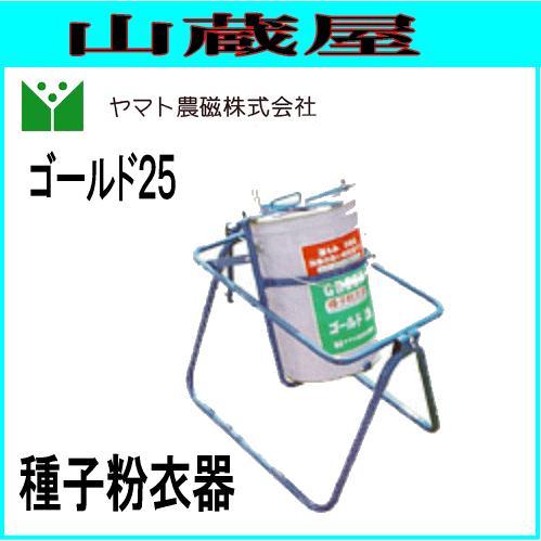 種子・粉衣器(種子粉衣消毒等) ゴールド25 ヤマト農磁 [送料無料(一部地域を除く)]