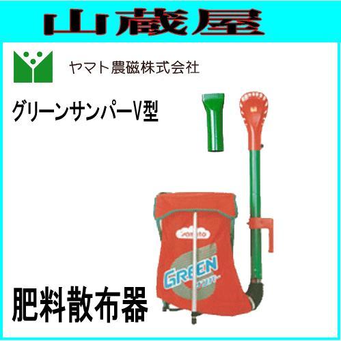 肥料散布器 グリーンサンパーV型