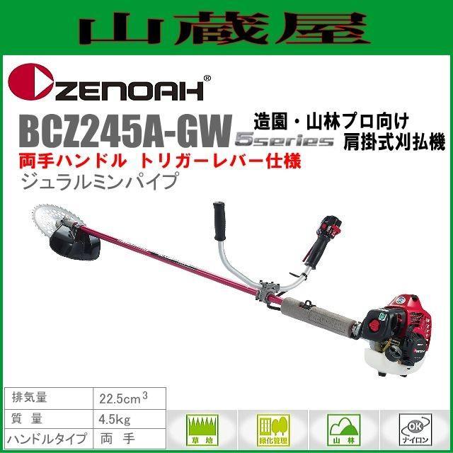 ゼノア 草刈機(刈払機) エンジン式 BCZ245A-GW[ジュラルミンパイプ仕様](両手ハンドル/トリガーレバー) 排気量:22.5cc