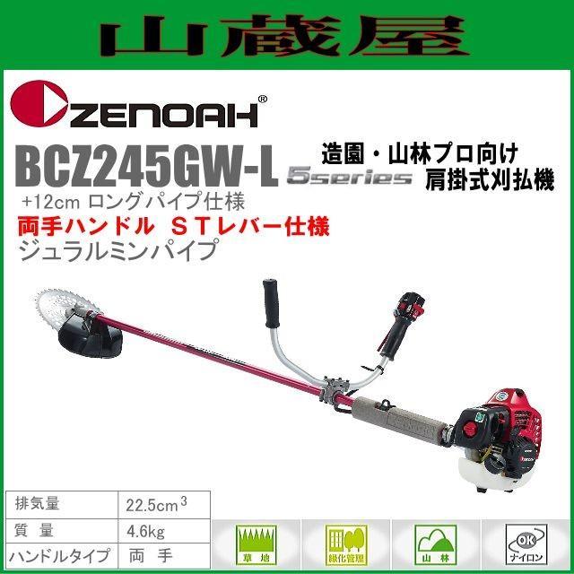 ゼノア 草刈機(刈払機) エンジン式 BCZ245GW-L[ジュラルミンロングパイプ仕様(+20cm)](両手ハンドル/STレバー) 排気量:22.5cc