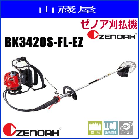 ゼノア 草刈り機(刈払機) エンジン式 BK3420S-FL-EZ ループハンドル