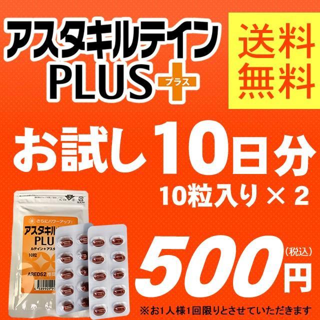 ★新発売★【お試し10日分・送料無料】アスタキルテインPLUS60 yamamedi