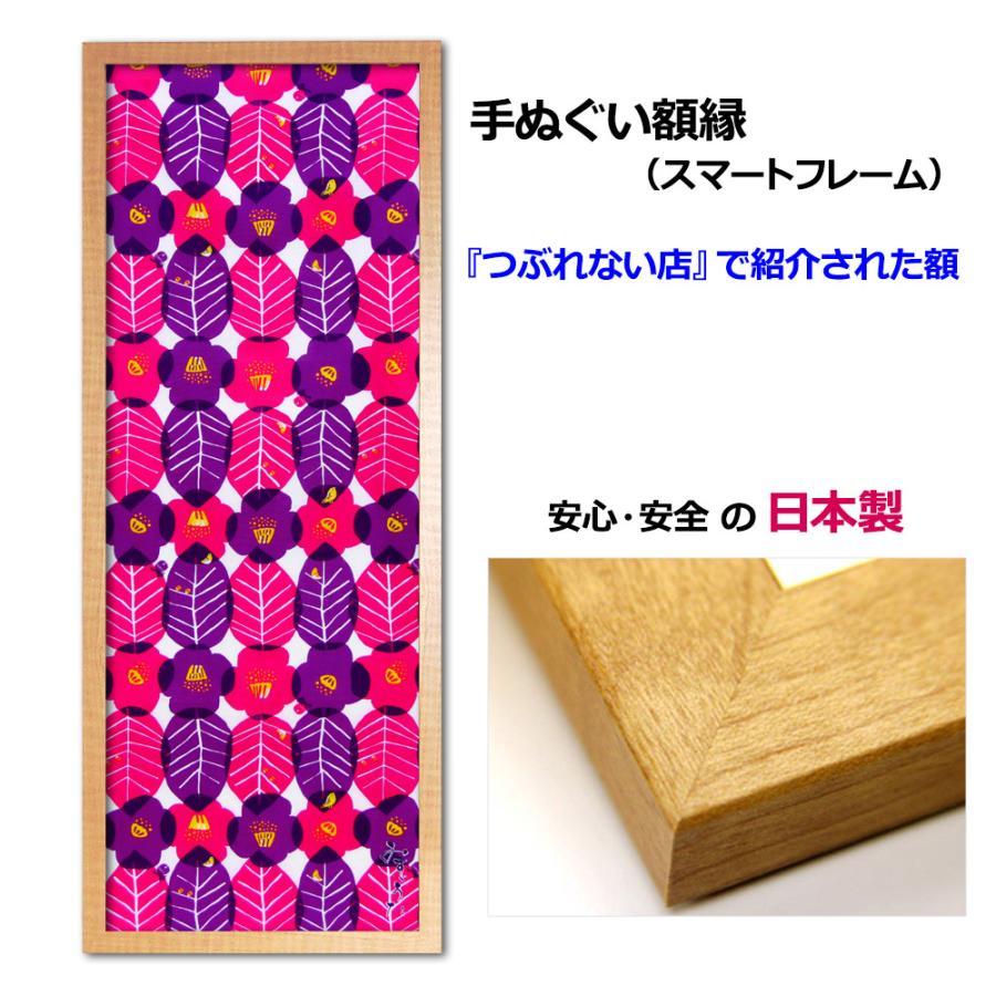額縁 手ぬぐい額 スマート 細枠 フレーム ナチュラル木目 手拭い タオル 木製フレーム 壁掛けフレーム|yamamoku-gifu