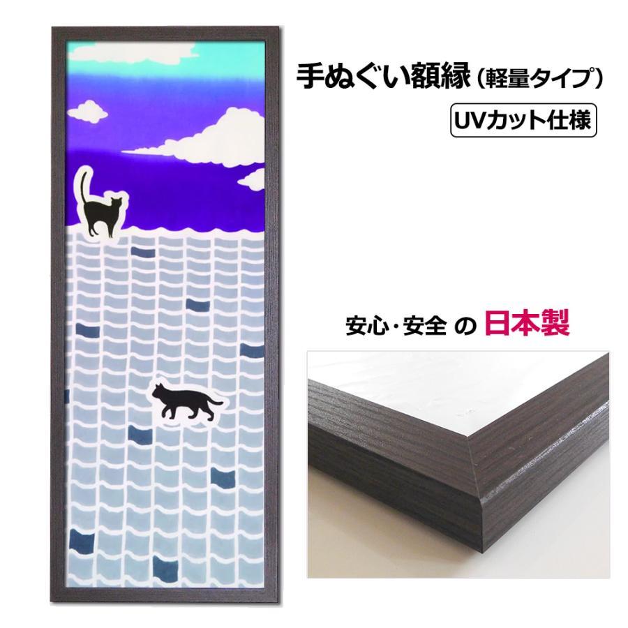 額縁 手ぬぐい額 軽量タイプ こげ茶木目 UVカット ペット板仕様 タオル フレーム 木製フレーム 壁掛けフレーム yamamoku-gifu