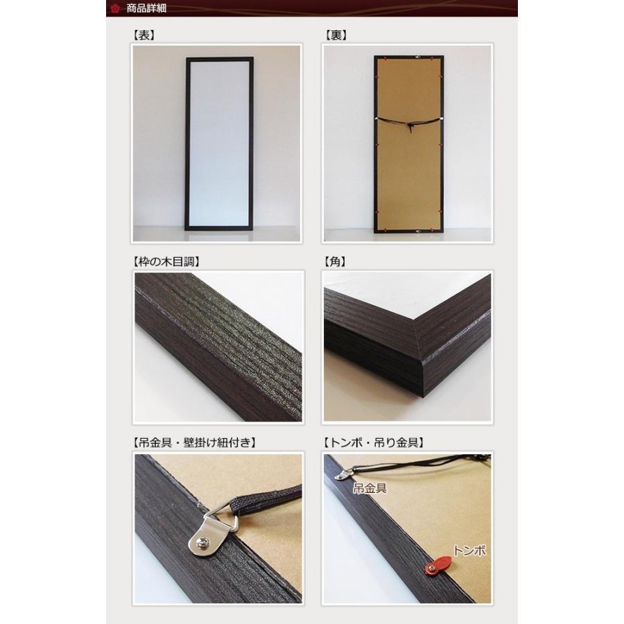 額縁 手ぬぐい額 軽量タイプ こげ茶木目 UVカット ペット板仕様 タオル フレーム 木製フレーム 壁掛けフレーム yamamoku-gifu 04