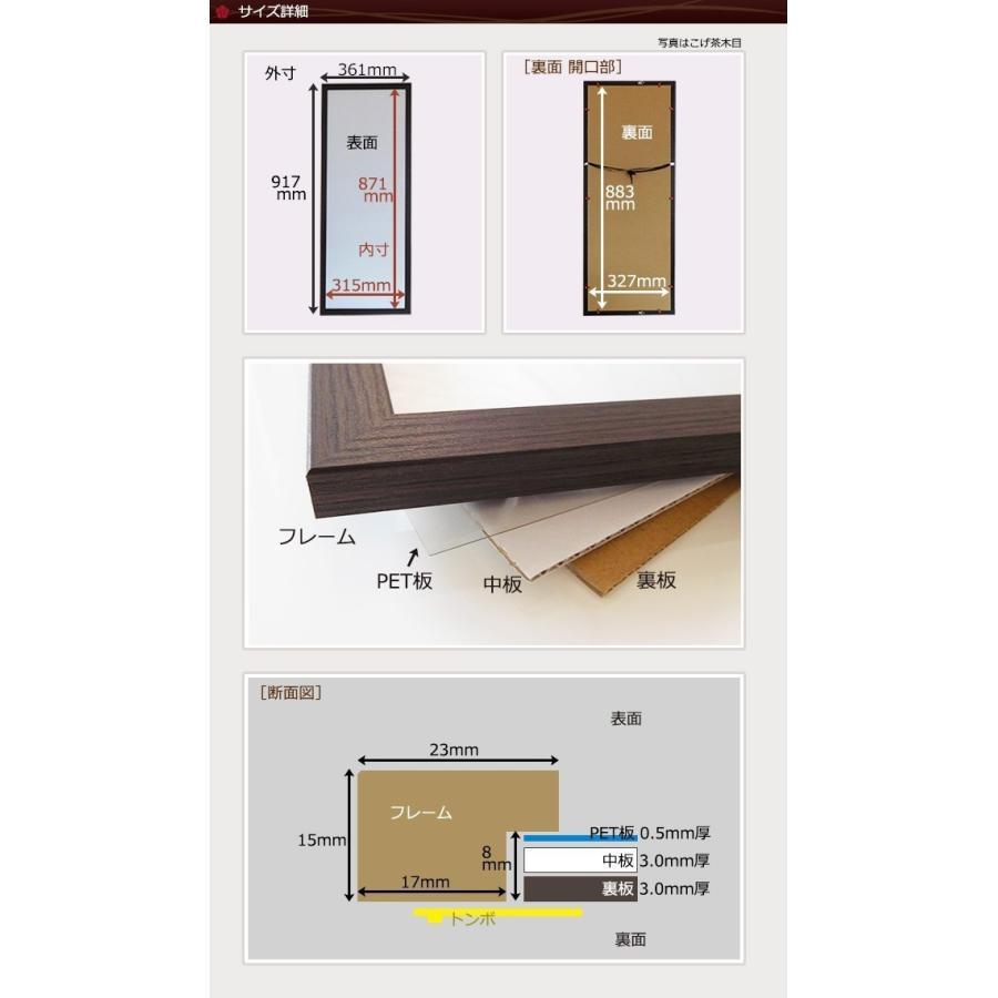 額縁 手ぬぐい額 軽量タイプ こげ茶木目 UVカット ペット板仕様 タオル フレーム 木製フレーム 壁掛けフレーム yamamoku-gifu 06