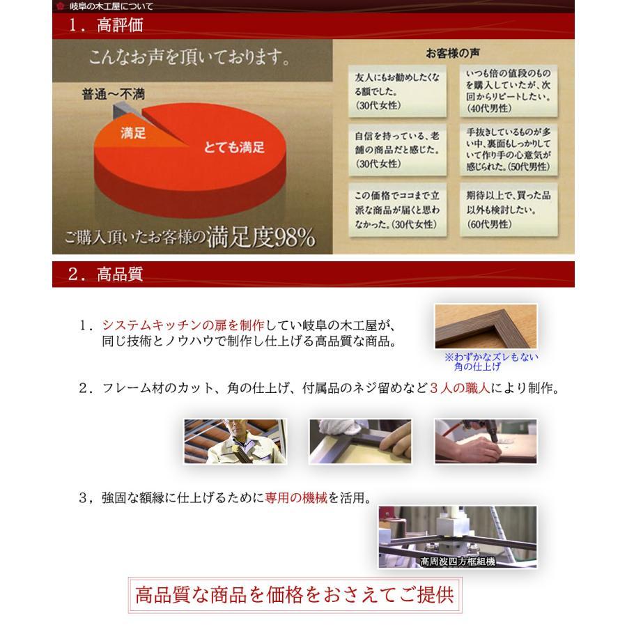 額縁 手ぬぐい額 軽量タイプ こげ茶木目 UVカット ペット板仕様 タオル フレーム 木製フレーム 壁掛けフレーム yamamoku-gifu 08