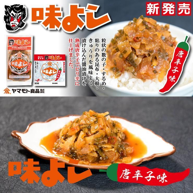 味よし唐辛子味135g  お試し 青森 お土産 手土産 ご飯のお供 人気 美味しい お取り寄せ グルメ 漬物 酒の肴 おつまみ 東北|yamamoto-foods|02