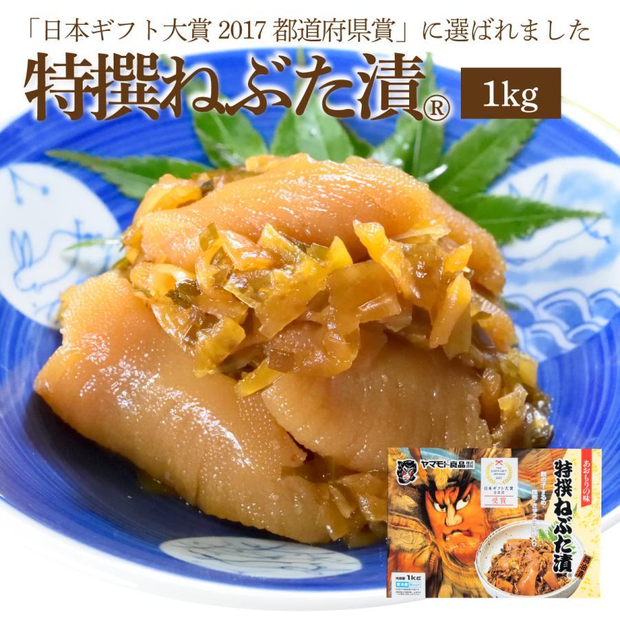 特撰ねぶた漬1kg  青森 お土産 受賞 ご飯のお供 人気 美味しい お取り寄せ 漬物 酒の肴 おつまみ ねぶた漬け 大根 きゅうり 数の子 昆布 スルメ yamamoto-foods