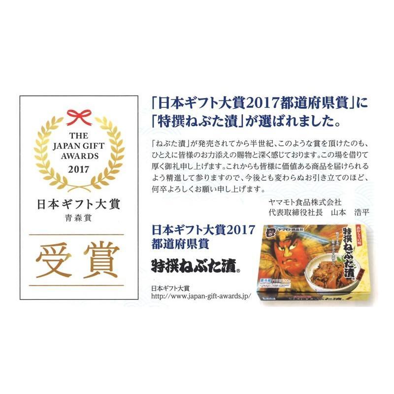 特撰ねぶた漬1kg  青森 お土産 受賞 ご飯のお供 人気 美味しい お取り寄せ 漬物 酒の肴 おつまみ ねぶた漬け 大根 きゅうり 数の子 昆布 スルメ yamamoto-foods 02