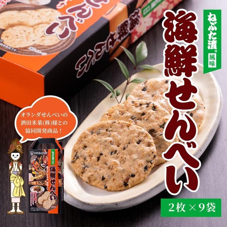 海鮮せんべい【常温便】【他商品との同梱不可・他商品との同時注文不可】【他商品との同時注文時キャンセルとなります】|yamamoto-foods