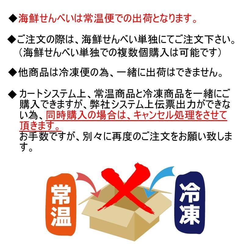 海鮮せんべい【常温便】【他商品との同梱不可・他商品との同時注文不可】【他商品との同時注文時キャンセルとなります】|yamamoto-foods|05