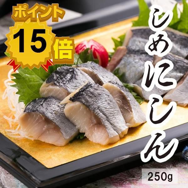 しめにしん250g  ポイント15倍 ニシン 食品 酢 酢締め ご飯のお供 人気 美味しい お取り寄せ グルメ 酒の肴 おつまみ|yamamoto-foods