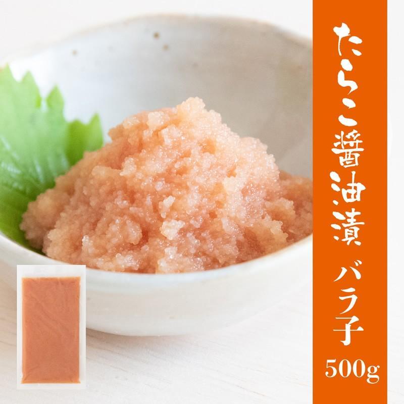 たらこ醤油漬 バラ子 500g×2個セット yamamoto-foods