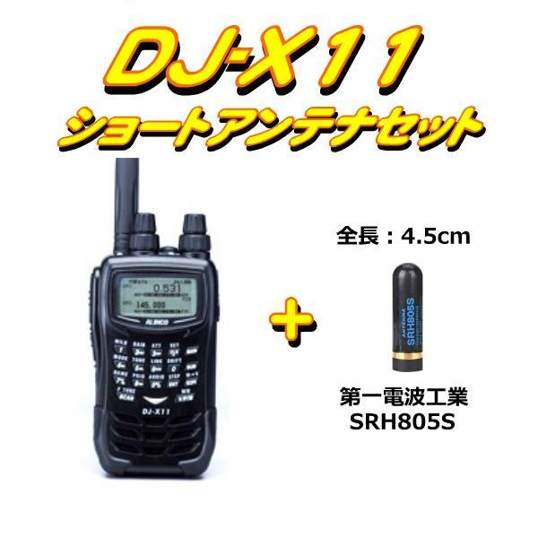 DJ-X11 アルインコ(ALINCO) miniアンテナプレゼント