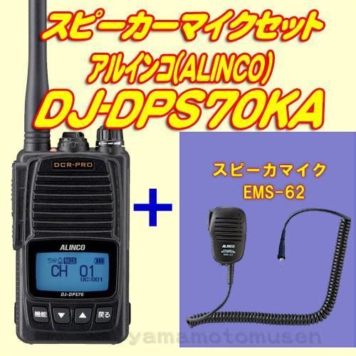 DJ-DPS70KA(EBP-98 2200mAhバッテリー付属 薄型) + スピーカーマイク EMS-62 セット アルインコ(ALINCO)