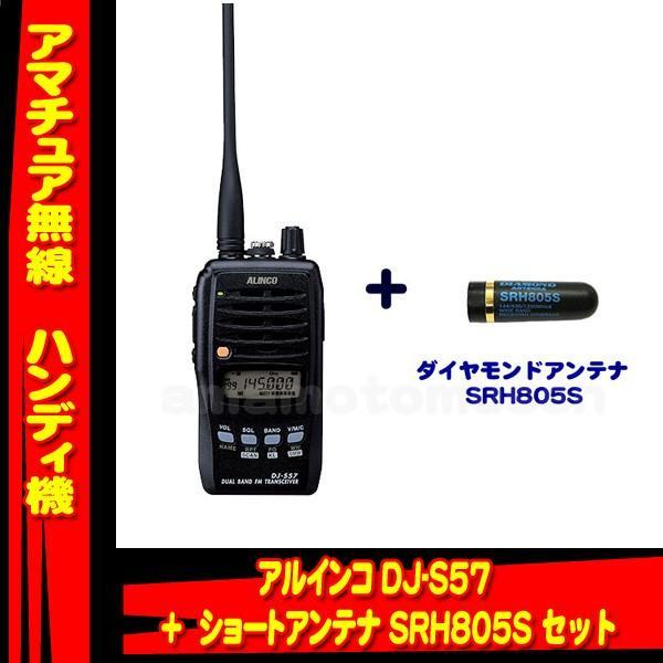 DJ-S57 アルインコ(ALINCO)+ショートアンテナ SRH805S セット