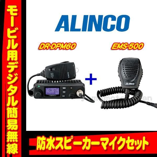 DR-DPM60 モービルタイプトランシーバー + EMS-500 防水スピーカーマイクセット アルインコ(ALINCO)