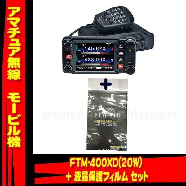 FTM-400XD (20W) C4FM/FM 144/430MHz帯デュアルバンドトランシーバー ヤエス(八重洲無線) 液晶保護シートセット