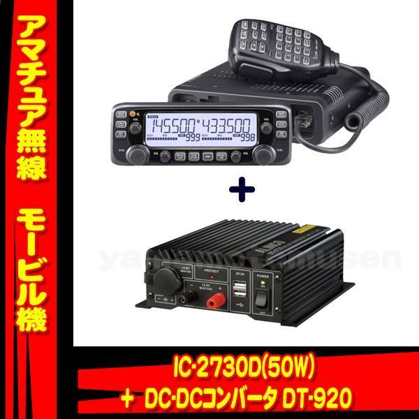 IC-2730D アイコム(ICOM)+DT-920 モービルセット