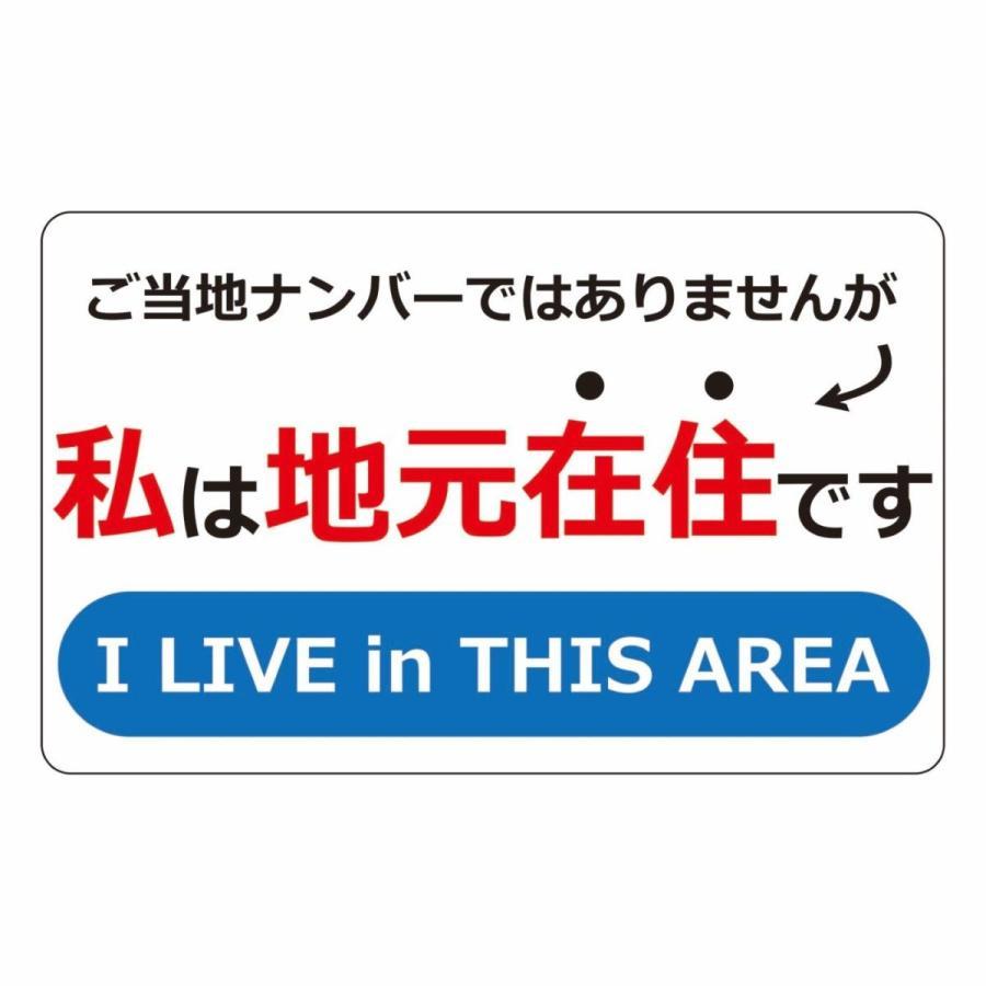 在住 主張 車両用マグネット [私は地元在住です] アピール シール ステッカー ウイルス対策|yamanaka-inc