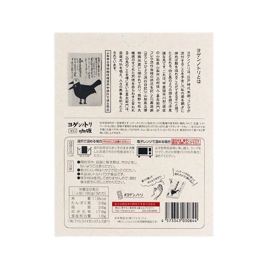 アウトレット 無添加キーマカレー ヨゲンノトリカレー 疫病退散 コロナ支援|yamanashi-online|02