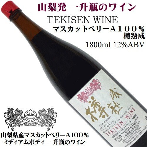 ワイン 赤ワイン TEKISEN WINE 赤 樽熟成 マスカットベリーA 1800ml 一升瓶のワイン 山梨醗酵工業 ミディアムボディ|yamanashiwine