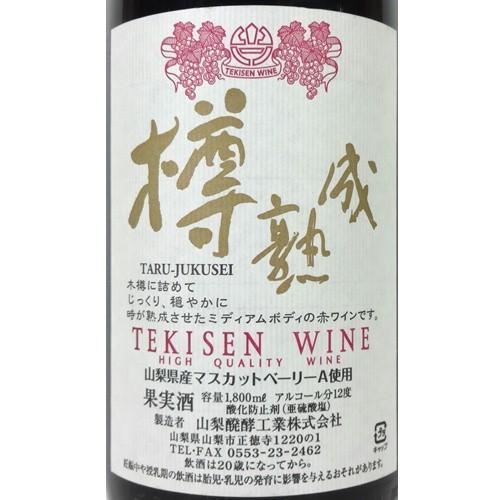 ワイン 赤ワイン TEKISEN WINE 赤 樽熟成 マスカットベリーA 1800ml 一升瓶のワイン 山梨醗酵工業 ミディアムボディ|yamanashiwine|03