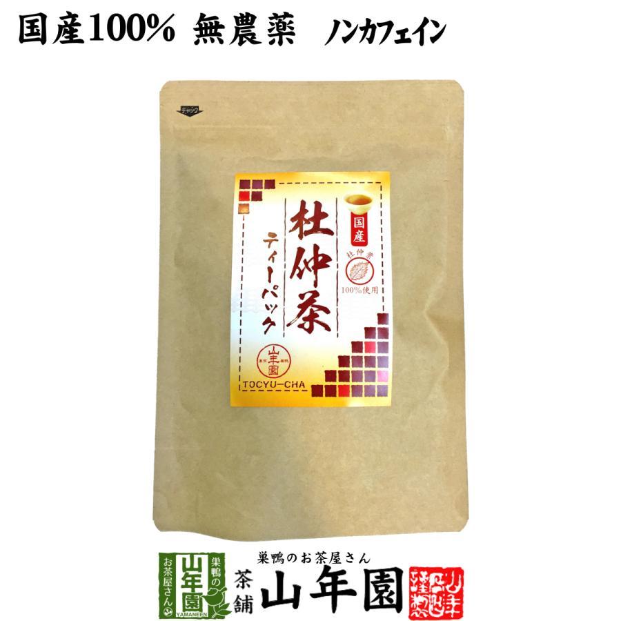 農薬 無 杜仲 国産 茶 JPCS 無農薬栽培