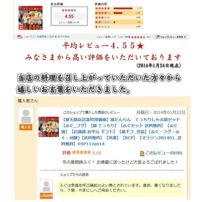 ふぐ_フグ 送料無料 父の日 ふぐ鍋セット「てっちりしゃぶ鍋セット」 鍋 てっちり ふぐセット 送料無料 下関 鍋 てっちり yamanishisuisan 04