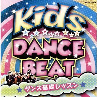 キッズ・ダンス・ビート ダンス基礎レッスン|yamano