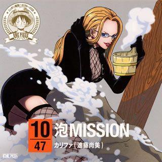 進藤尚美/「ONE PIECE」ニッポン縦断!47クルーズCD in 群馬 泡MISSION/カリファ yamano