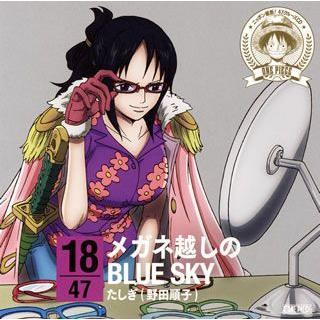野田順子/「ONE PIECE」ニッポン縦断!47クルーズCD in 福井 メガネ越しのBLUE SKY/たしぎ|yamano