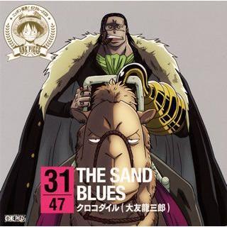 大友龍三郎/「ONE PIECE」ニッポン縦断!47クルーズCD in 鳥取 THE SAND BLUES/クロコダイル|yamano