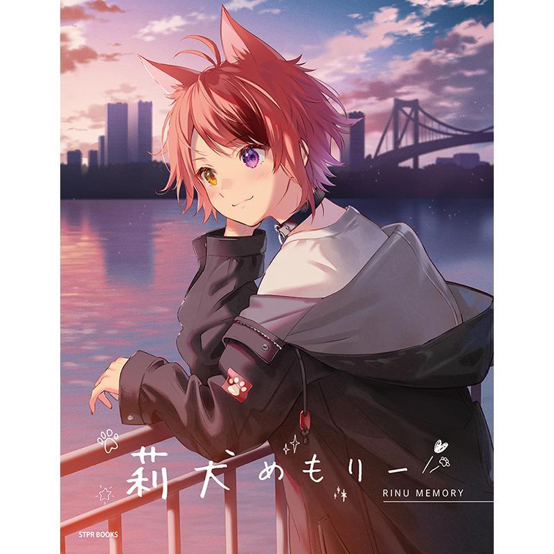 莉犬めもりー(STPR BOOKS)|yamano