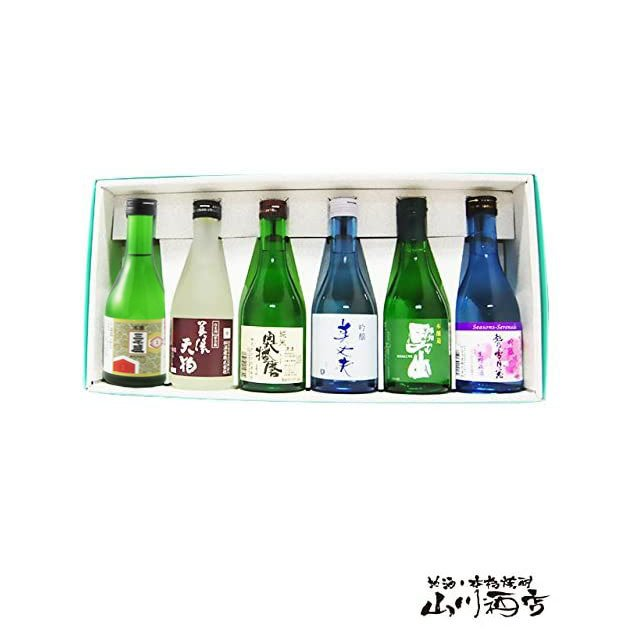 300ml飲み比べ6本セットD 要冷蔵 日本酒 ギフト プレゼント