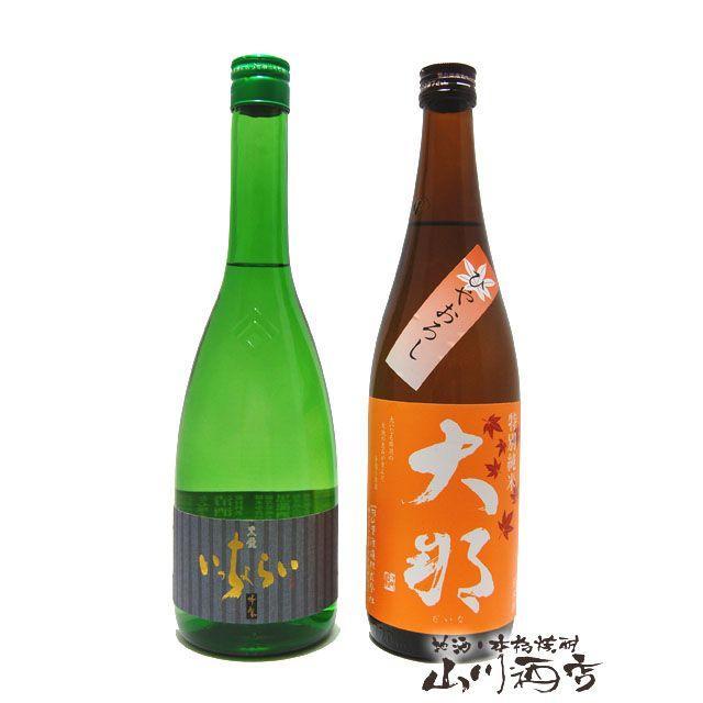 黒龍 吟醸 いっちょらい + 大那 ( だいな ) 特別純米 ひやおろし 720ml 2本セット 日本酒 ギフト プレゼント